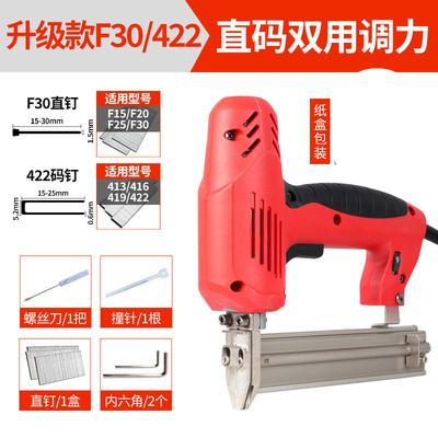 電動打釘兩用射釘F30直釘排釘碼釘打釘機木工彈痕工具 【升級款】F30422雙用