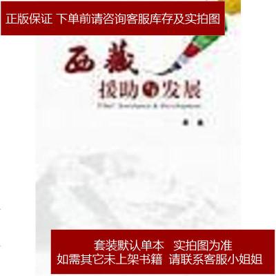 西藏援助与发展