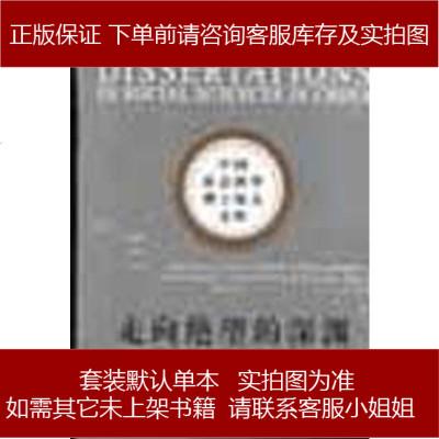 走向绝望的深渊 王齐 中国社会科学出版社 9787500426325