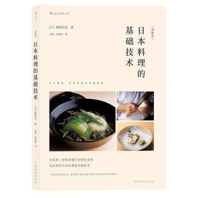 日本料理的基礎技術(圖解版)