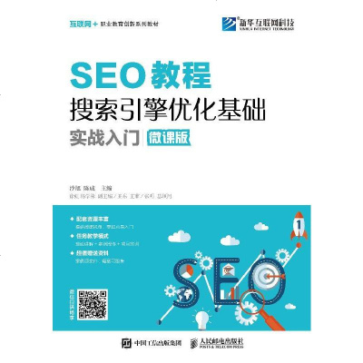 SEO教程 搜索引擎优化基础实战入 微课版 大学教材