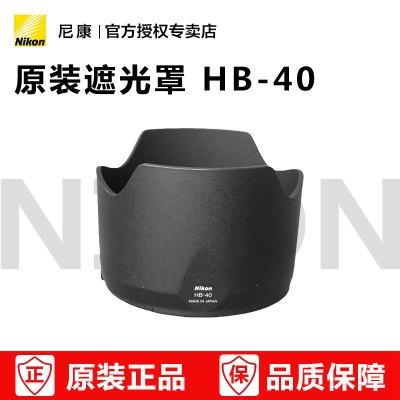 尼康HB-40 Nikon尼康鏡頭遮光罩HB40 尼康24-70適用 原裝正品