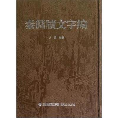 秦簡牘文字編 方勇 9787211066452 福建人民出版社