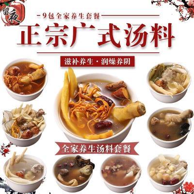 煲湯材料補品燉湯材料生湯廣東滋補膳煲湯料食材補