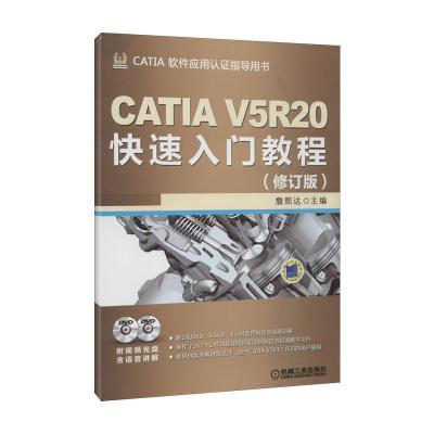 正版 CATIA V5R20快速入门教程 詹熙达 编 机械工业出版社 9787111429104 书籍