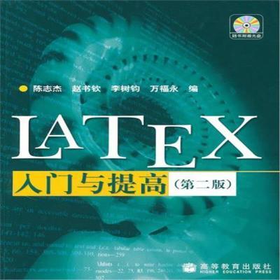 LATEX入门与提高(附光盘) 陈志杰 9787040193794 高等教育出版社