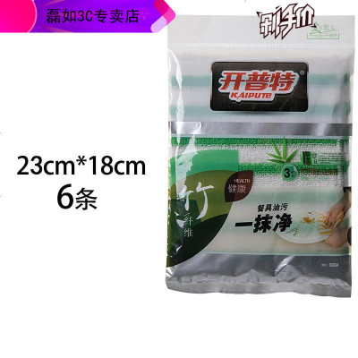 HKNR 家用竹纖維廚房不易沾油加厚吸水抹布洗碗布家務不易掉毛清潔布巾需要型號咨詢客服