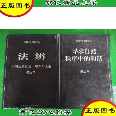 正版 法辯:中國法的過去現在與未來 尋求自然秩序中的和諧(2