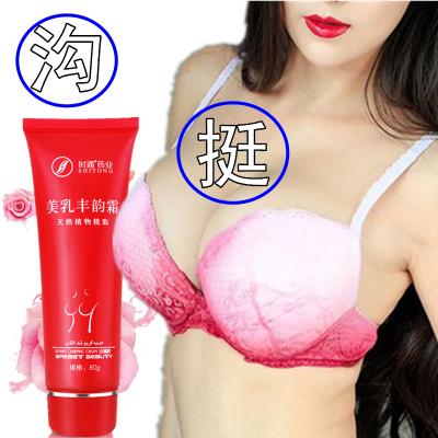 时通(SHITONG)美乳霜 挺拔丰胸产品胸部护理霜美胸精油丰胸美乳霜女性美体胸部护理霜 80g