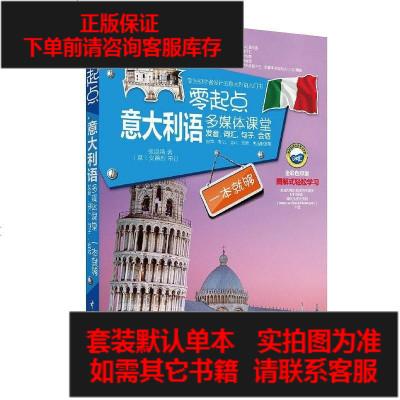 【二手8成新】零起點意大利語多媒體課堂:發音、詞匯、句子、會話一本就夠 9787517040712
