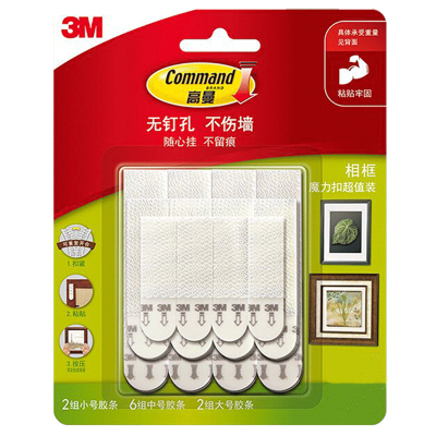 3M高曼無痕掛鉤創意粘鉤魔力扣易拆易扣照片墻免釘粘鉤掛鉤 10組量販裝
