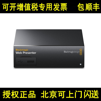 Blackmagic Web Presenter 網絡直播系統 流媒體編碼器 流媒體卡