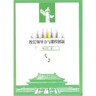 校長領導力與課程創新劉立啟9787515010748國家行政學院出版社