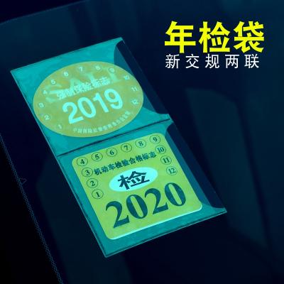 蒼月島汽車無痕玻璃標志年檢貼架合格證靜電貼膜車用保險標簽年審車貼 年檢袋1套
