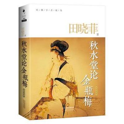 全新正版 《秋水堂论(典藏版)