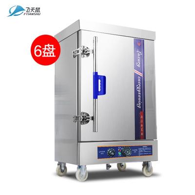 飞天鼠 蒸饭柜蒸饭车商用蒸箱6盘电热全智能控时控温款
