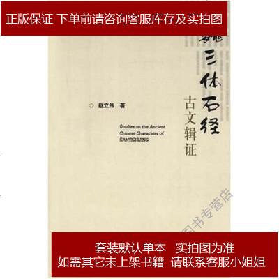 魏三體石經古文輯證 趙立偉 社會科學文獻出版社 9787802307919