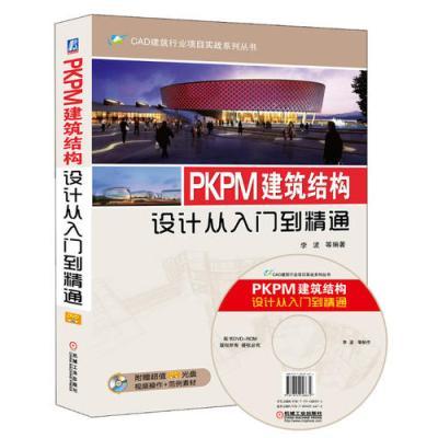 PKPM建筑結構設計從入門到精通