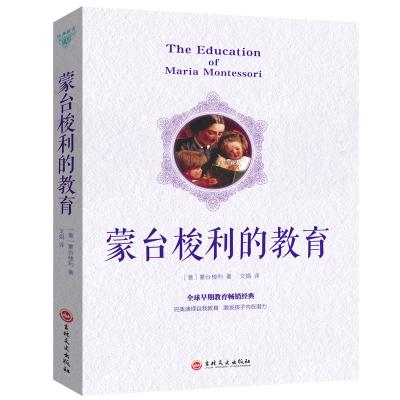 正版 蒙台梭利的教育 家庭教育书0-3-6-9岁早教书家教书 早教法好妈妈胜过好老师捕捉儿童敏感期亲子幼儿教育儿童心理学