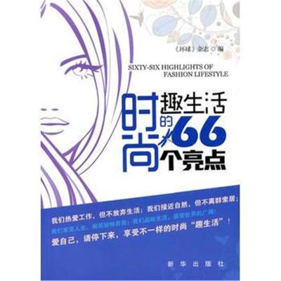 正版书籍 时尚趣生活的66个亮点 9787501195954 新华出版社