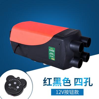 柴暖驻车加热器燃油24v12v一体机货车汽车载制热暖风机家用取暖器 红黑12v四孔按钮款