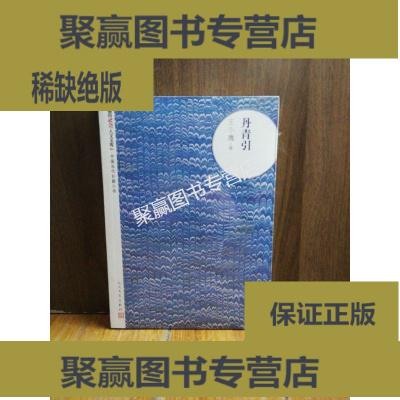 正版9層新 朝內166人文文庫·中國當代長篇小說:丹青引