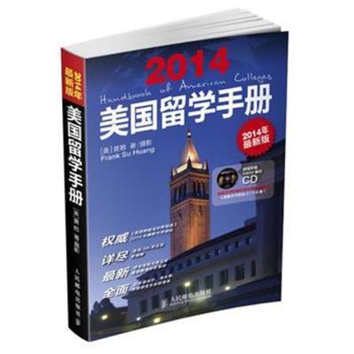 全新正版 美国留学手册(2014年版)