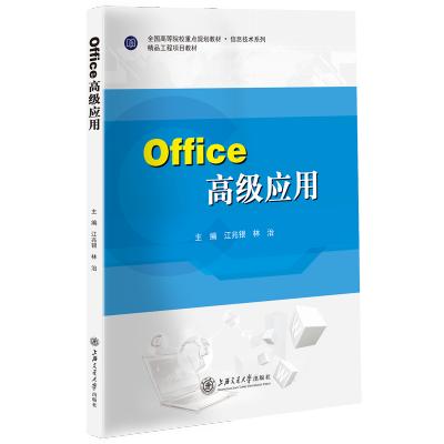 【正版】2018年 Office高級應用 江兆銀, 林治