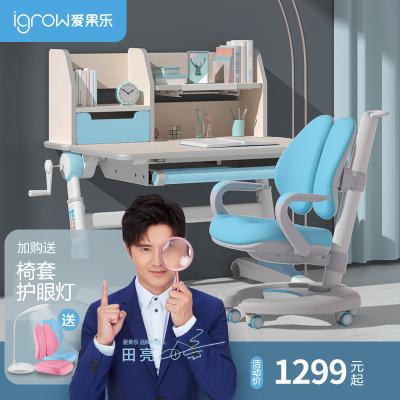 【田亮推薦 小戶型專屬】 愛果樂兒童學習桌小學生實木書桌寫字桌椅套裝家用