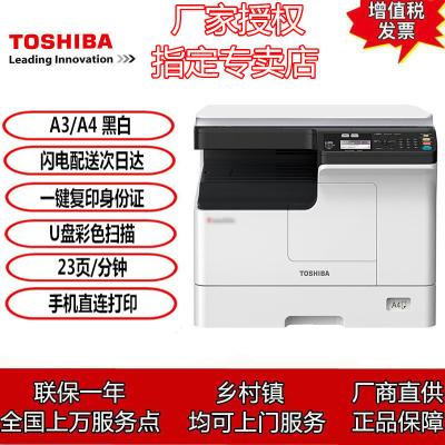 東芝打印機 2523A 復印機  (A3幅面黑白激光打印機復印彩色掃描)復印機替代2303A單層紙盒