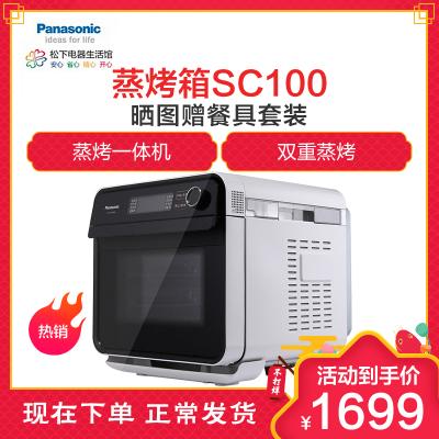 松下(Panasonic)NU-SC100W蒸烤箱家用台式嵌入 多功能电烤箱蒸烤二合一 蒸烤一体机