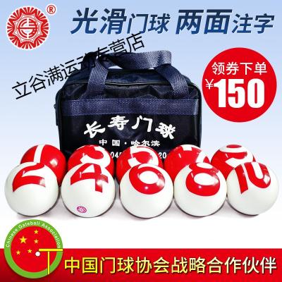 哈尔滨球 长寿牌 光滑比赛专业球1-10号
