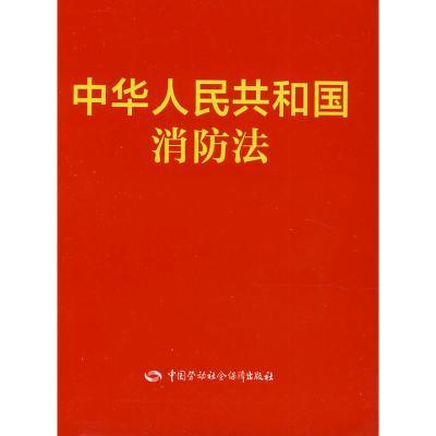 中華人民共和國消防法