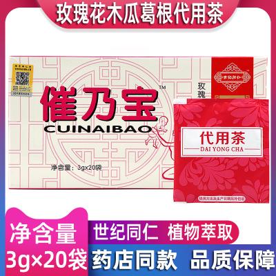 南京同仁堂世纪同仁催乃宝玫瑰花木瓜葛根代用茶20袋/盒