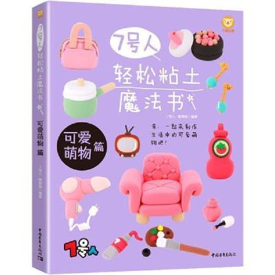 7號人輕松粘土魔法書 可愛萌物篇9787515356358中國青年出版社7號人