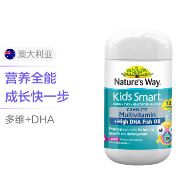 澳萃維/佳思敏(Nature's Way) 進口復合維生素爆漿魚油DHA咀嚼丸 50粒/瓶裝 2歲以上