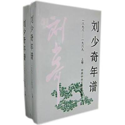 年谱 (上、下卷)中央文献研究室9787507302950中央文献出版社
