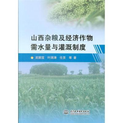山西雜糧及經濟作物需水量與灌溉制度