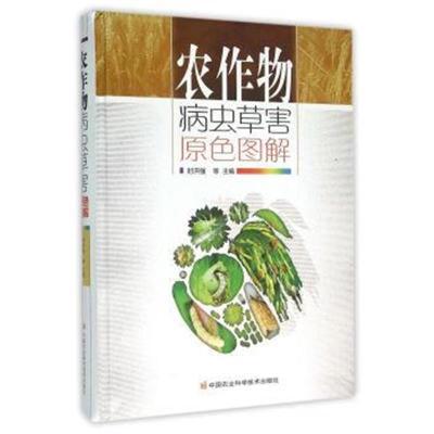 正版書籍 農作物病蟲草害原色圖解 9787511622655 中國農業科學技術出版社