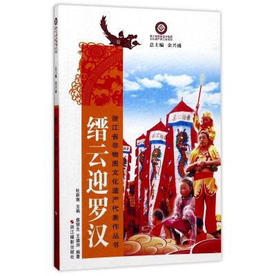 縉云迎羅漢/浙江省非物質文化遺產代表作叢書