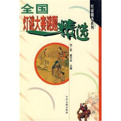 正版书籍 全国灯谜大赛谜题精选 9787534807558 中州古籍出版社