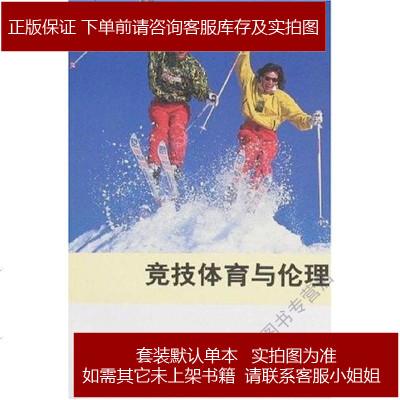 竞技体育与伦理 熊文 华东师大 9787561756812