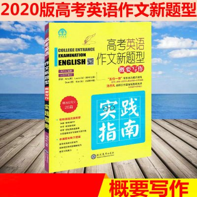 2020版 学熙教育 高考英语作文新题型 概要写作