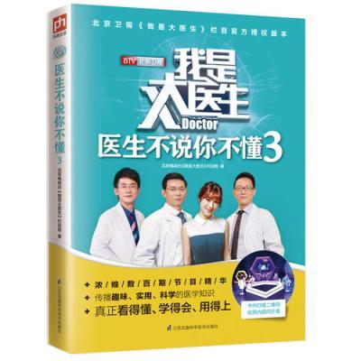 我是大醫生 醫生不說你不懂3:北京衛視《我是大醫生》欄目組官方授權版本!全新收錄2017年度電視欄目新內容!