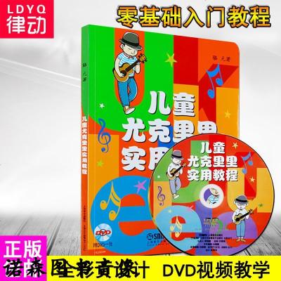 兒童尤克里里實用教程 附DVD1張 少兒尤克里里入教程書零基礎 尤克里里初學者兒童教材 uk物語 小吉他簡譜 uk