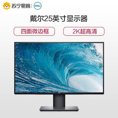 戴爾(DELL)25英寸 2K IPS Type-C 90W反向充電 HDR400 旋轉升降 四邊微邊框 電腦顯示器 U2520DR