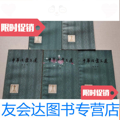 【二手9成新】《中華活葉文選》合訂本(1-5)5冊合售 9781558043895