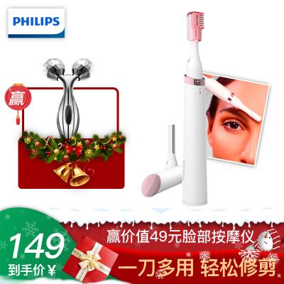 飞利浦(Philips) 美容仪 电动修眉器 小巧便携修剪器 旅行适用修眉刀 陶瓷白 HP6389/00