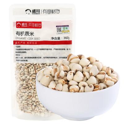 盛耳 有機薏仁米360g 五谷薏苡仁薏米雜糧粗糧熬粥