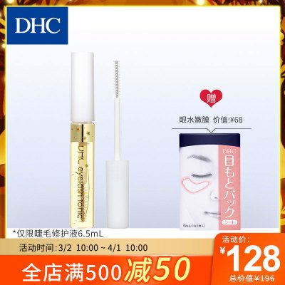 【官方直售】DHC睫毛修護液6.5mL 滋養美容液光澤豐盈滋潤卷翹睫毛護理